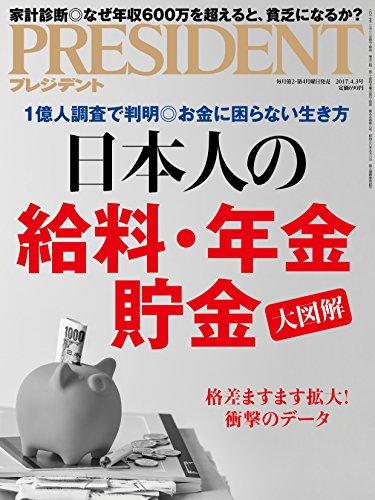 PRESIDENT (プレジデント) 2017年4/3号(日本人の給料・年金・貯金)の詳細を見る