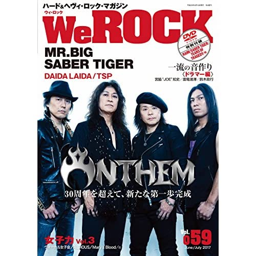 WeROCK Vol. 059[雑誌]