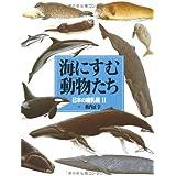 絵本図鑑シリーズ (15) 海にすむ動物たち 日本の哺乳類II