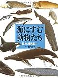 海にすむ動物たち―日本の哺乳類〈2〉 (絵本図鑑シリーズ)