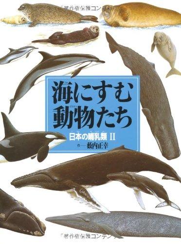 海にすむ動物たち—日本の哺乳類〈2〉 (絵本図鑑シリーズ) -