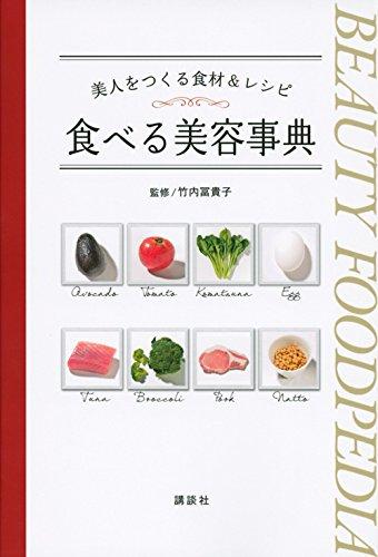 食べる美容事典 美人をつくる食材&レシピ (講談社の実用BOOK)