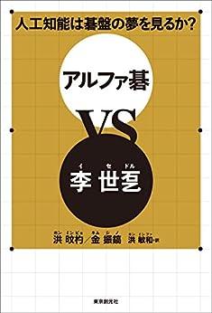 [ホン・ミンピョ, 金 振鎬]の人工知能は碁盤の夢を見るか? アルファ碁VS李世ドル