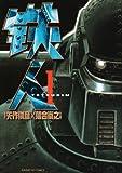鉄人 1 (サンデーGXコミックス)