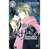 9番目のムサシ サイレントブラック コミック 全15巻セット [コミック] 橋美由紀