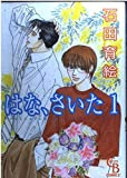 はな、さいた (1) (Charade books―Comics)