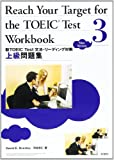Reach your target for the TOEIC test Workbook 3―新TOEIC test文法・リーディング対策上級問