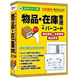 物品・在庫管理+バーコード【ECOパッケージ版】
