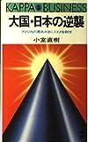 大国・日本の逆襲―アメリカの悪あがきにトドメを刺せ (カッパ・ビジネス)