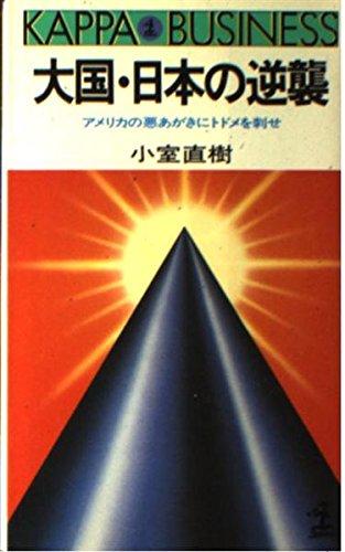 大国・日本の逆襲—アメリカの悪あがきにトドメを刺せ (カッパ・ビジネス)