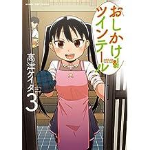 おしかけツインテール 3巻 (まんがタイムコミックス)