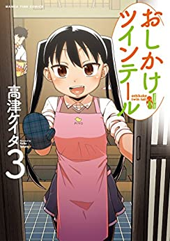 [高津ケイタ]のおしかけツインテール 3巻 (まんがタイムコミックス)