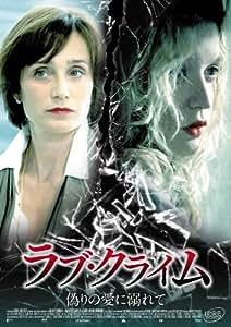 ラブ・クライム 偽りの愛に溺れて [DVD]