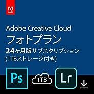 Adobe Creative Cloud フォトプラン(Photoshop+Lightroom) with 1TB|24か月版|Windows/Mac対応|オンラインコード版