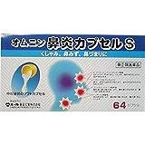 【指定第2類医薬品】オムニン鼻炎カプセルS 64カプセル