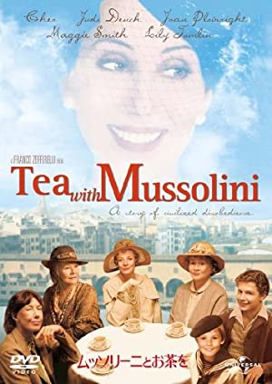 ムッソリーニとお茶を [DVD]