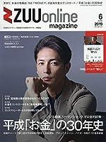 ZUU online magazine 2019年6月号【季刊】