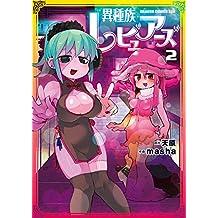 異種族レビュアーズ 2 (ドラゴンコミックスエイジ)