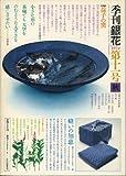 季刊銀花1972秋11号