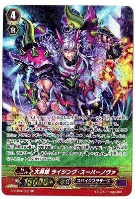 大英雄 ライジング・スーパーノヴァ SP ヴァンガード 天舞竜神 g-bt09-s06