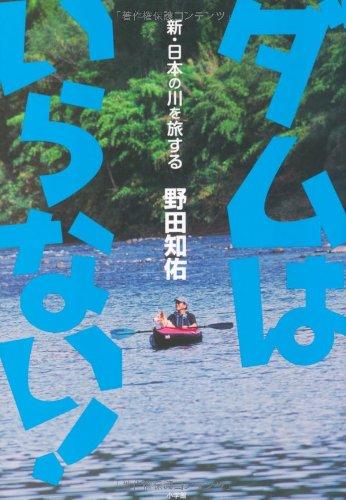 ダムはいらない! 新・日本の川を旅するの詳細を見る