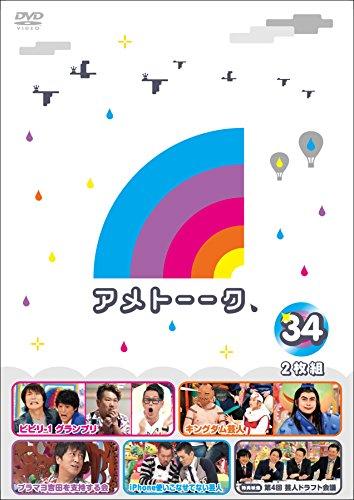 アメトーーク!  DVD 34 [特典なし]