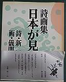 日本が見える―詩画集 (1983年)