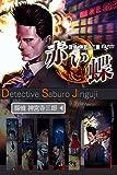 「探偵 神宮寺三郎DS 赤い蝶」の関連画像