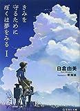きみを守るためにぼくは夢をみる(1) (星海社文庫)