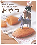 新装版 藤井恵さんちの卵なし、牛乳なし、砂糖なしのおやつ
