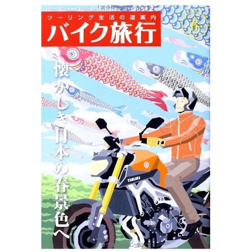 バイク旅行 vol.11―ツーリング生活の道案内 (SAN-EI MOOK)