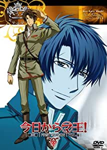 今日からマ王!第三章FirstSeason Vol.8 [DVD]
