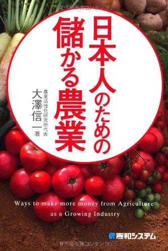 日本人のための儲かる農業の詳細を見る