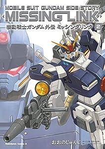 機動戦士ガンダム外伝 ミッシングリンク(2) (角川コミックス・エース)