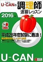2016年版 U-CANの調理師速習レッスン (ユーキャンの資格試験シリーズ)