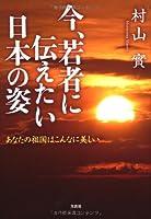 今、若者に伝えたい日本の姿―あなたの祖国はこんなに美しい