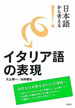 [大上順一, 山田敏弘]の日本語から考える! イタリア語の表現