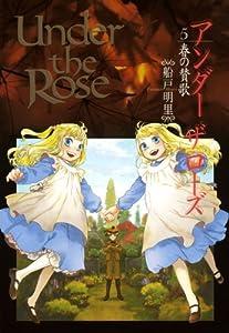 Under the Rose 5巻 表紙画像