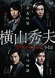 横山秀夫サスペンス DVD BOX