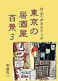 は(や)がきスケッチ 東京の居酒屋百景3