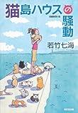 猫島ハウスの騒動 葉崎市シリーズ (光文社文庫)