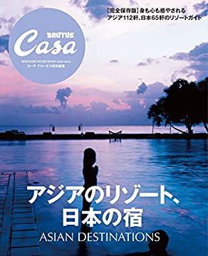 Casa BRUTUS特別編集 アジアのリゾート、日本の宿の書影