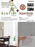 防炎ひだプラスミラーレースカーテン100サイズ対応【エコリエ・コレット】日本製 (幅175cm, 丈148cm)