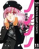 ノノノノ 11 (ヤングジャンプコミックスDIGITAL)