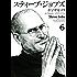 スティーブ・ジョブズ(6) (Kissコミックス)