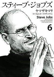 スティーブ・ジョブズ 第01-06巻 [Steve Jobs vol 01-06]