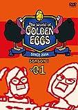 ゴールデンエッグス / The World of GOLDEN EGGS シーズン1 DVDボックス 画像