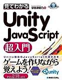 見てわかるUnity JavaScript超入門 (Game developer books)