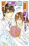 イシャコイ-医者の恋わずらい- 6 (白泉社レディース・コミックス)
