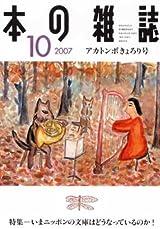 10月 アカトンボきょろり号